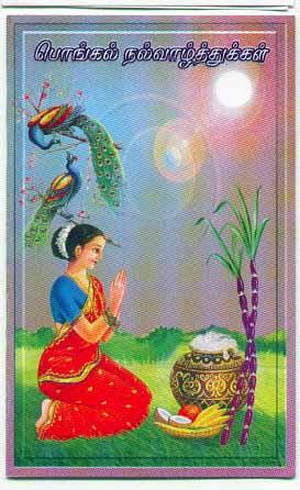 Divine Pongal Picture