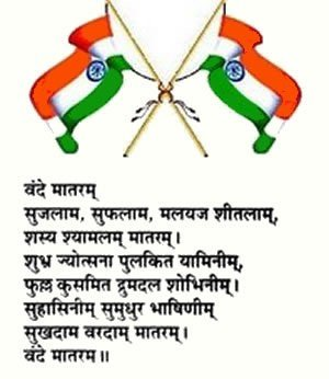 Vande Matram - Happy Republic Day