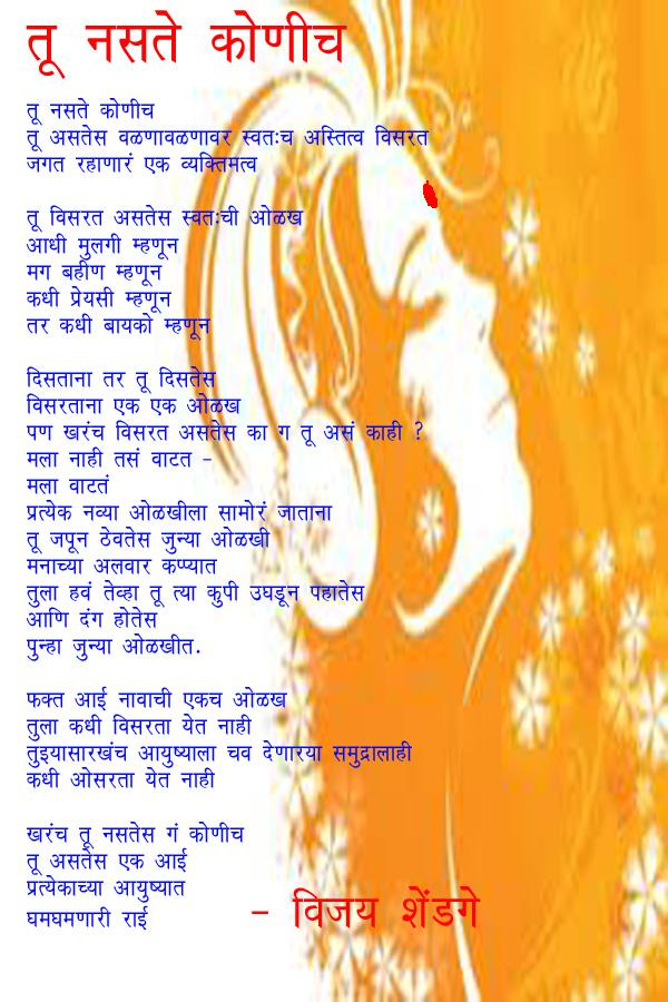 womens day - Vijay Shadange