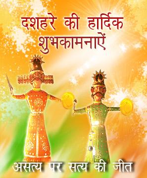 Dussehre Ki Hardik Shubkaamnaye Astaya par Satya Ki jeet