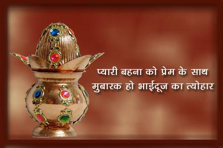 Best wishes on Bhai Dooj to sister with Happiness