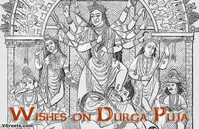 Wishes on Durga Puja