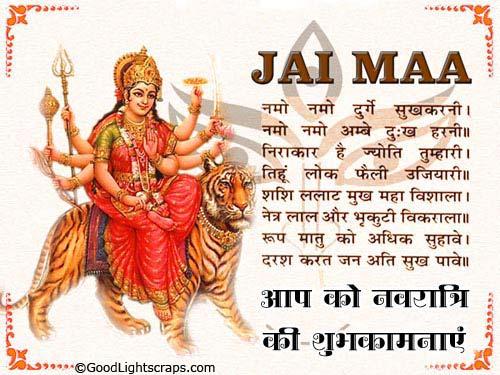 App ki Navratri ki Shubhkaamnaye