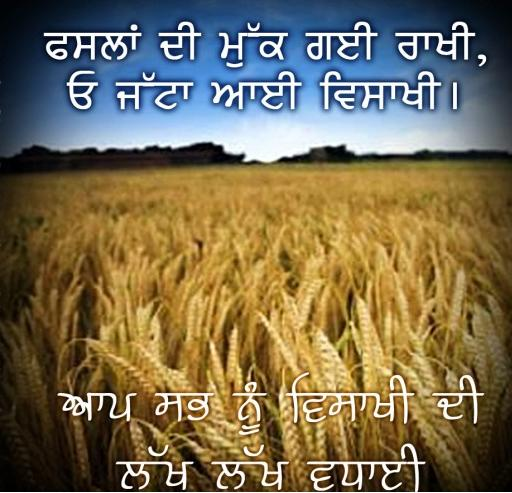 App Sab nu vaisakhi Di Lakh Lakh Vadhai