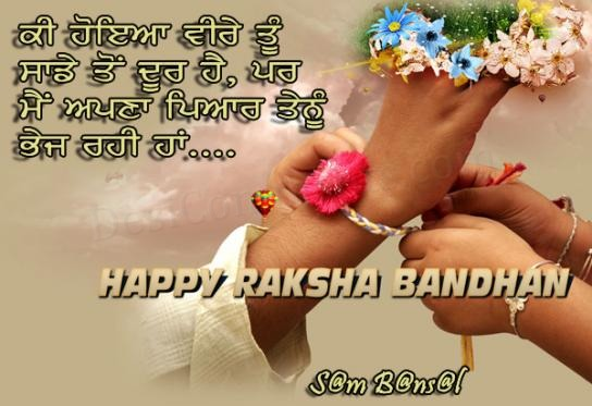 Sending you Love and Happiness Happy Raksha Bandhan