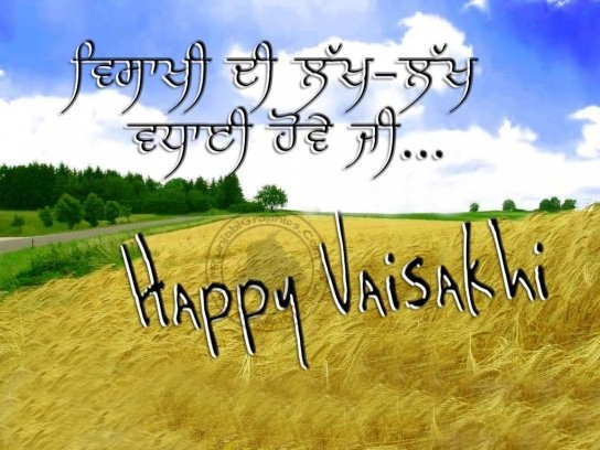 Vaisakhi di Lakh Lakh Vadhai Hove Ji Happy Vaisakhi