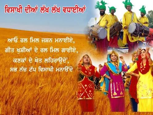 Vaisakhi Diya Lakh Lakh Vahdiyan